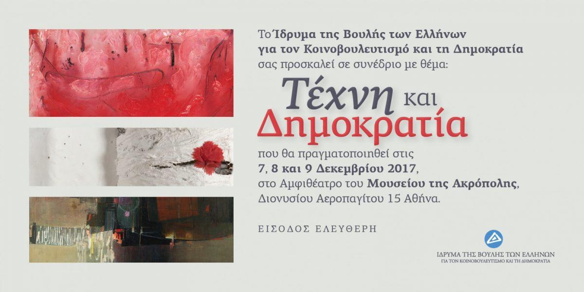 Συνέδριο: «Τέχνη και Δημοκρατία», στο Αμφιθέατρο του Μουσείου της Ακρόπολης, 7 – 9 Δεκεμβρίου 2017