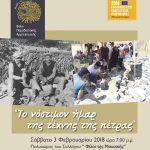 """Εκδήλωση με θέμα """"Το νόστιμον ήμαρ της τέχνης και της πέτρας"""", 3 Φεβρουαρίου 2018, Μέγαρο Μουσικής Αθηνών"""