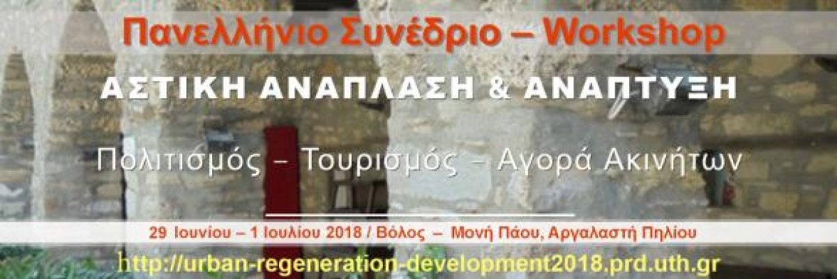 1η Ανακοίνωση Συνεδρίου – Workshop «ΑΣΤΙΚΗ ΑΝΑΠΛΑΣΗ & ΑΝΑΠΤΥΞΗ : Πολιτισμός – Τουρισμός – Αγορά Ακινήτων»