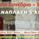 """1η Ανακοίνωση Συνεδρίου – Workshop """"ΑΣΤΙΚΗ ΑΝΑΠΛΑΣΗ & ΑΝΑΠΤΥΞΗ : Πολιτισμός – Τουρισμός – Αγορά Ακινήτων"""""""