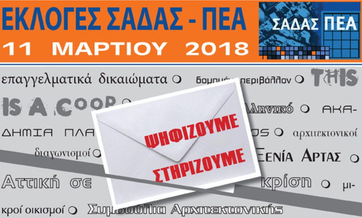 Εκλογικά Τμήματα, Εκλογές ΣΑΔΑΣ-ΠΕΑ Κυριακή 11 Μαρτίου 2018