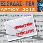 Τελικές διευκρινίσεις για τους ψηφοφόρους – Εκλογές ΣΑΔΑΣ –ΠΕΑ, Κυριακή 11 Μαρτίου 2018
