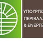 Υπουργική Απόφαση ΥΠΕΝ με θέμα: «Τεύχος Οδηγιών για τα Συμβούλια Αρχιτεκτονικής (Σ.Α.)»