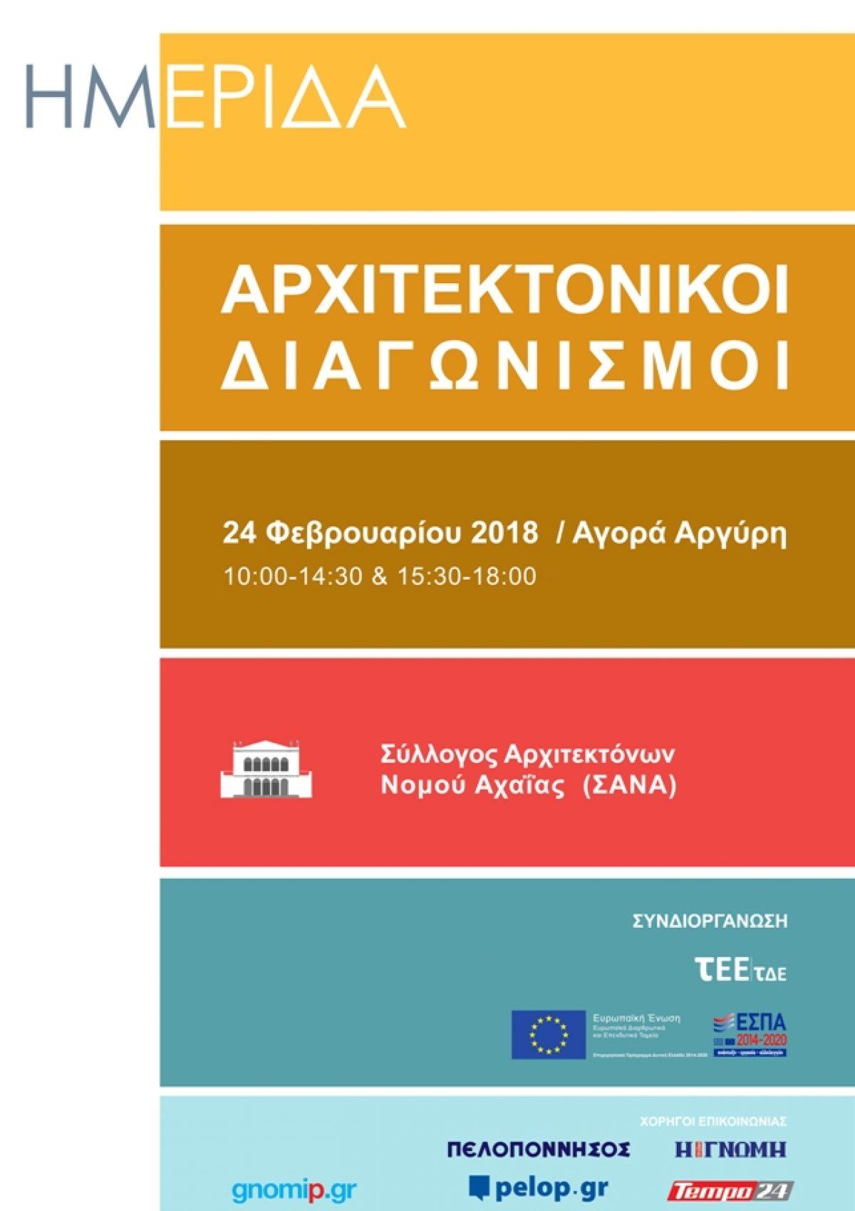 Ημερίδα: «Πανελλήνιοι Αρχιτεκτονικοί Διαγωνισμοί – θεσμικό πλαίσιο και παραδείγματα», Πάτρα 24 Φεβρουαρίου 2018