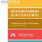 """Ημερίδα: """"Πανελλήνιοι Αρχιτεκτονικοί Διαγωνισμοί – θεσμικό πλαίσιο και παραδείγματα"""", Πάτρα 24 Φεβρουαρίου 2018"""
