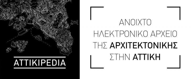 attikipedia banner