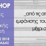 3o Workshop 2018: «Διαδρομές της αρχιτεκτονικής, από τις απαρχές της εμφάνισης του μοντερνισμού μέχρι σήμερα, στην Αττική»