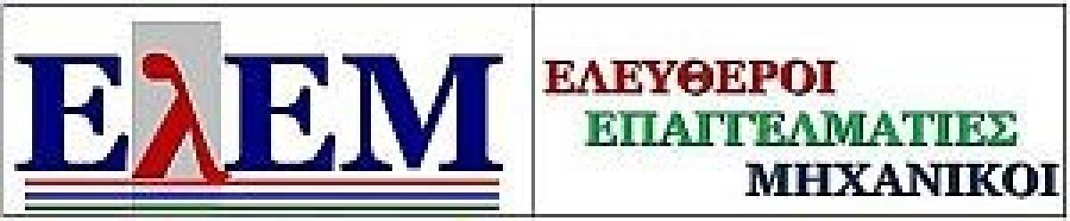 Προτάσεις Αρχιτεκτόνων ΕλΕΜ – Προτεραιότητες ΣΑΔΑΣ-ΠΕΑ