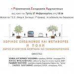 Εκδήλωση: «Χωρικός Σχεδιασμός και μεταφορές – Η πόλη – Χώρος συλλογικής έκφρασης και κοινωνικοποίησης», Τρίτη 27 Φεβρουαρίου 2018, ώρα 18:30, Αμφιθέατρο ΤΕΕ