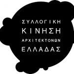 Συλλογική Κίνηση Αρχιτεκτόνων Ελλάδας