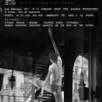 4η Εκδήλωση της Ελληνικής Αρχιτεκτονικής Εταιρείας Κύκλου 2017 – 18. Η συνθετική σκέψη στην αρχιτεκτονική / Ενότητα 2