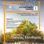 """Διάλεξη με θέμα """"Ανάπλαση Πλατείας Ελευθερίας"""" στο ΤΕΕ / ΤΚΜ στη Θεσσαλονίκη"""