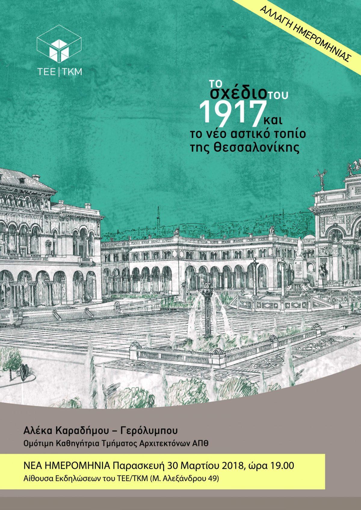 Διάλεξη της Ομότιμης Καθηγήτριας ΑΠΘ Αλέκας Καραδήμου – Γερόλυμπου στην Εκδήλωση του ΤΕΕ/ΤΚΜ με θέμα: «Το σχέδιο του 1917 και το νέο αστικό τοπίο της Θεσσαλονίκης»