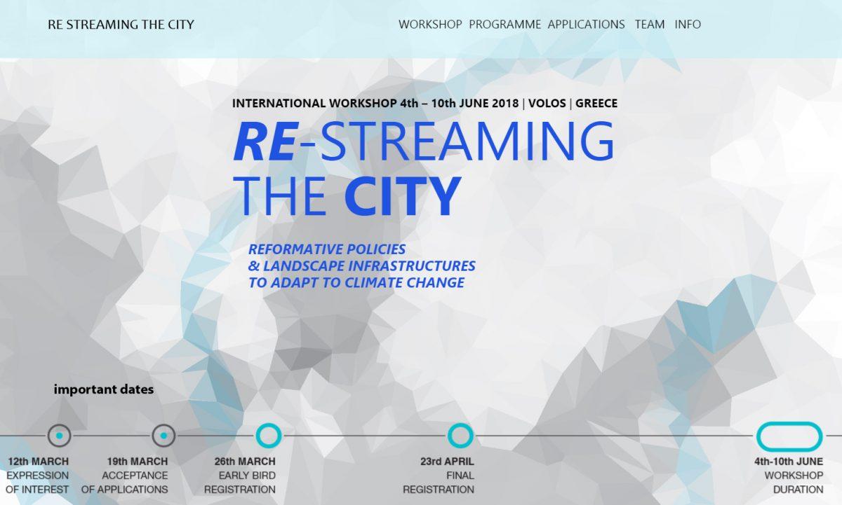 """Διεθνές Θερινό Εργαστήριο Αρχιτεκτονικού Αστικού Σχεδιασμού """" RE- STREAMING THE CITY"""""""
