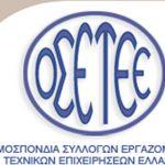 """ΟΣΕΤΕΕ : ΙΝΕ/ΓΣΕΕ """"Προστασία επιδόματος εκπαίδευσης και επαγγελματικής κατάρτισης ανέργων"""""""