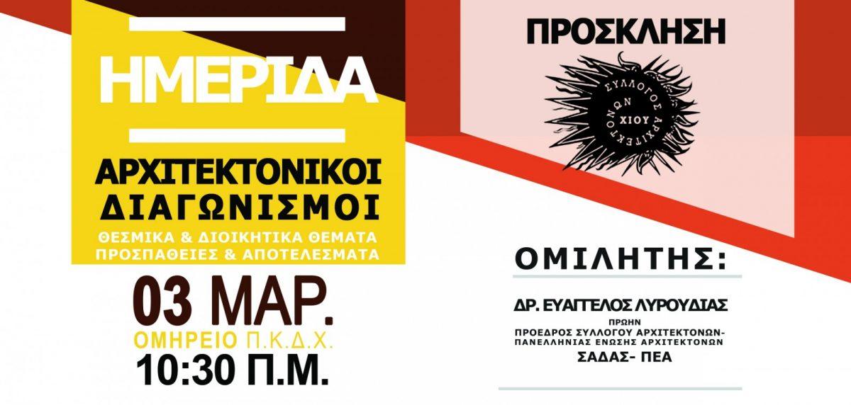 Ημερίδα του Συλλόγου Αρχιτεκτόνων Χίου με θέμα «Αρχιτεκτονικοί Διαγωνισμοί», Σάββατο 3 Μαρτίου 2018, Χίος