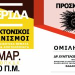 """Ημερίδα του Συλλόγου Αρχιτεκτόνων Χίου με θέμα """"Αρχιτεκτονικοί Διαγωνισμοί"""", Σάββατο 3 Μαρτίου 2018, Χίος"""