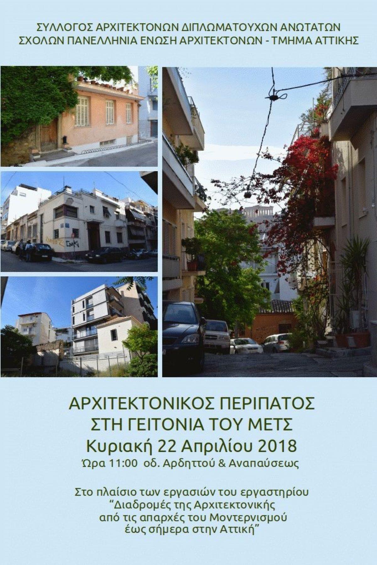 3ος Αρχιτεκτονικός Περίπατος στην περιοχή του ΜΕΤΣ που διοργανώνει το 3o Workshop 2018: «Διαδρομές της αρχιτεκτονικής, από τις απαρχές της εμφάνισης του μοντερνισμού μέχρι σήμερα, στην Αττική»
