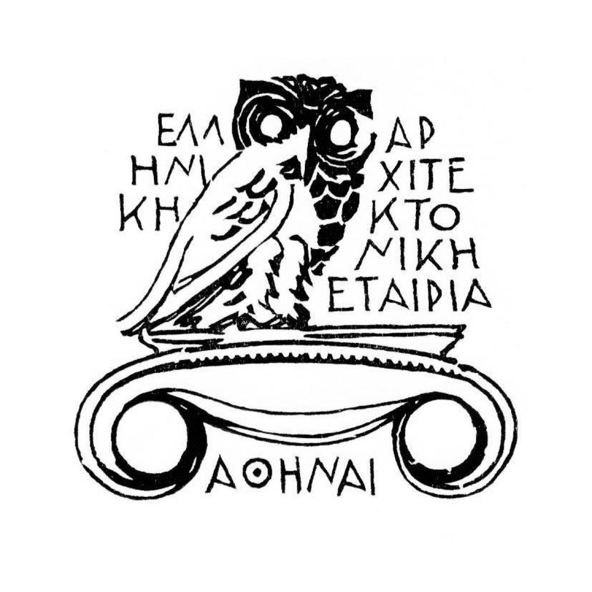 Πρόσκληση στο ετήσιο Δείπνο και την Βασιλόπιτα της Ελληνικής Αρχιτεκτονικής Εταιρείας, Τρίτη 29.1.2019