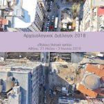 Αρχαιολογικοί Διάλογοι. Πόλεις / Αστικό τοπίο (31.05 – 03.06.18)