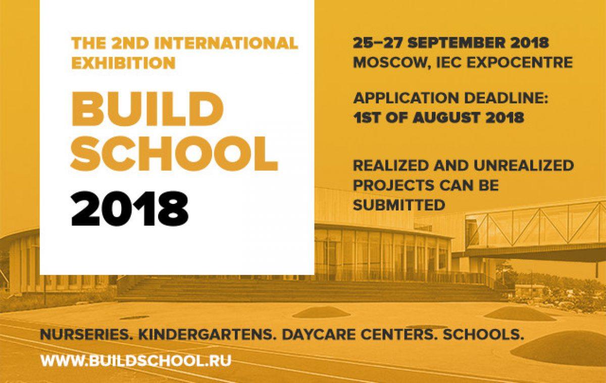 """Διεθνής Διαγωνισμός """"Build School Project 2018"""""""