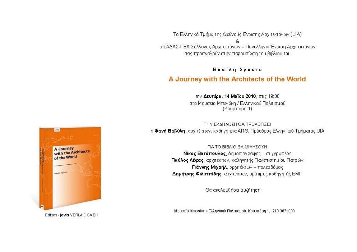 """Παρουσίαση βιβλίου του Βασίλη Σγούτα """"A Journey with the Architects of the World"""", Δευτέρα 14 Μαΐου 2018, ώρα 19:30, Μουσείο Μπενάκη / Ελληνικού Πολιτισμού"""