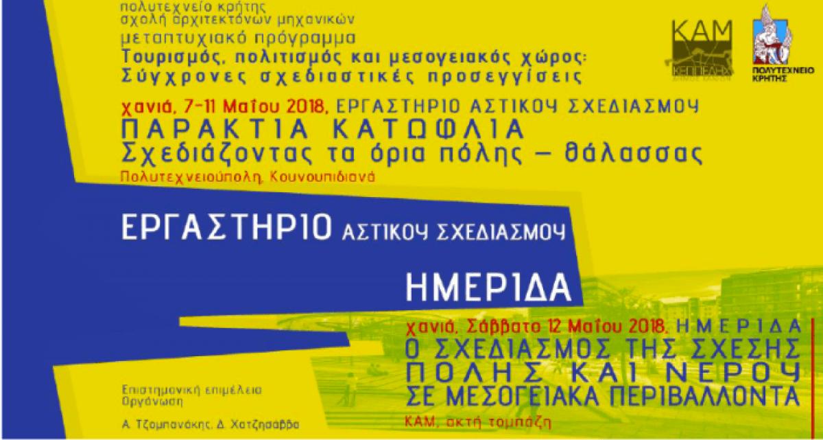 Εργαστήριο Αστικού Σχεδιασμού και Επιστημονική Ημερίδα στη Αρχιτεκτονική Σχολή του Πανεπιστημίου Κρήτης