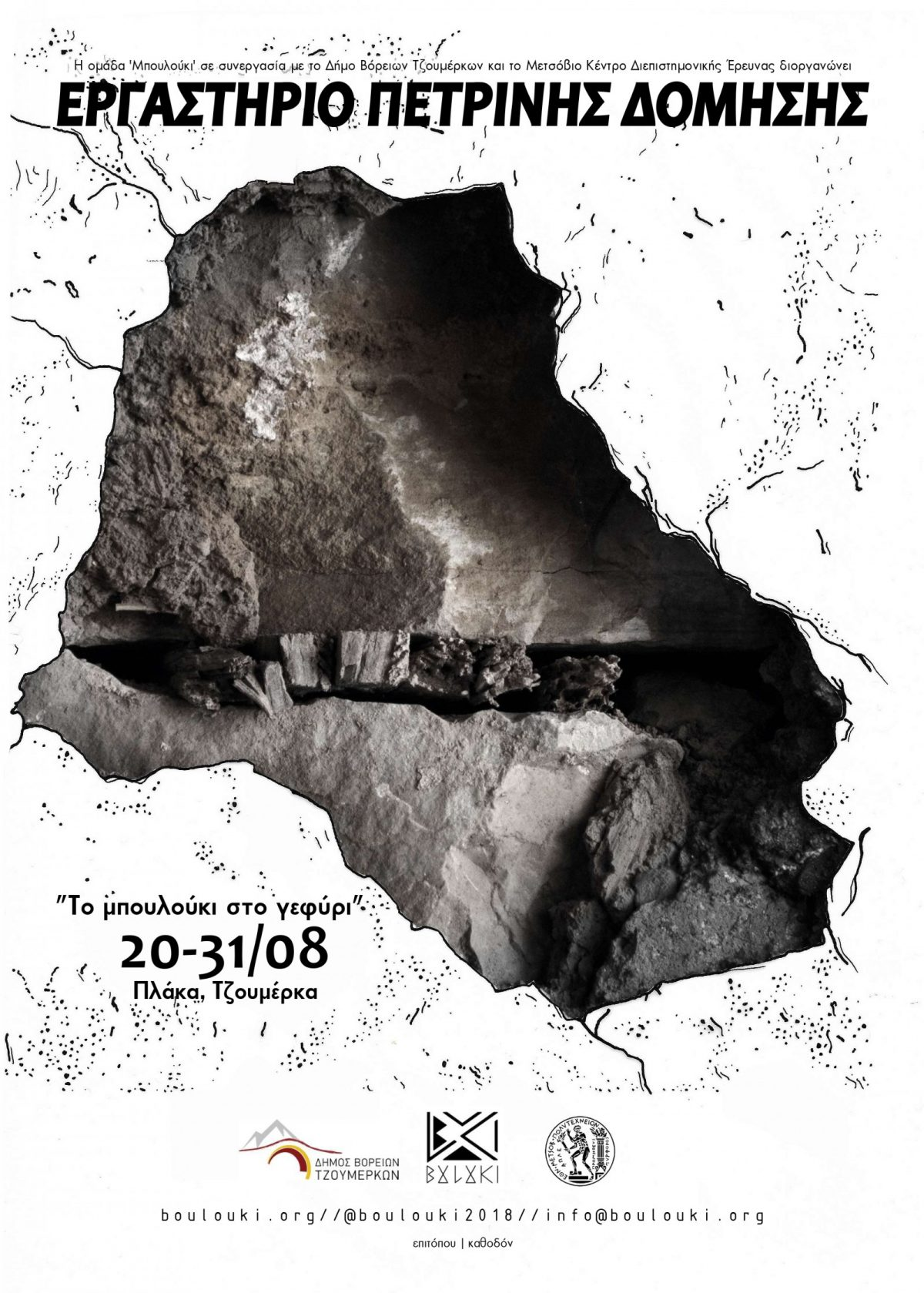 Εργαστήριο για την πέτρινη δόμηση στα Τζουμέρκα «Το Μπουλούκι στο Γεφύρι» (20 – 31.8.2018)