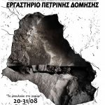 """Εργαστήριο για την πέτρινη δόμηση στα Τζουμέρκα """"Το Μπουλούκι στο Γεφύρι"""" (20 – 31.8.2018)"""