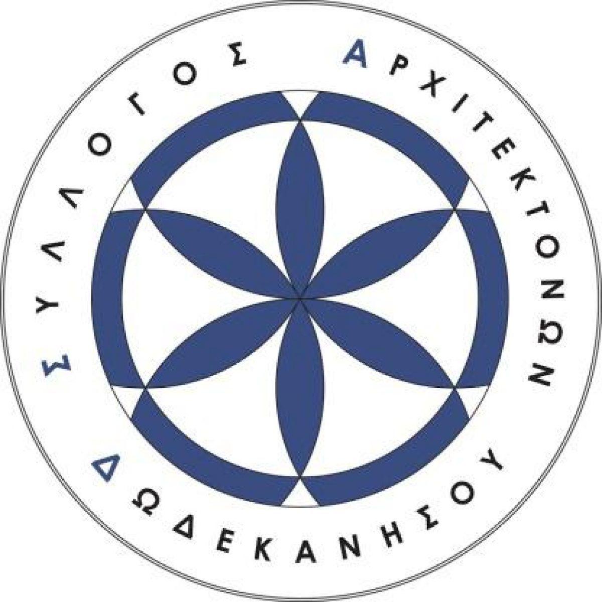Ο Σύλλογος Αρχιτεκτόνων Δωδεκανήσου θα έχει συναντήσεις με τον πρόεδρο του Τεχνικού Επιμελητηρίου Ελλάδας και τον πρόεδρο της Πανελλήνιας Ένωσης Αρχιτεκτόνων, στην Αθήνα
