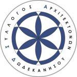 Σύλλογος Αρχιτεκτόνων Δωδεκανήσου: Πρόσκληση Αποστολής Εισηγήσεων για το 4ο Συνέδριο Αρχιτεκτονικής & Τουρισμού, έως 18/05/2020