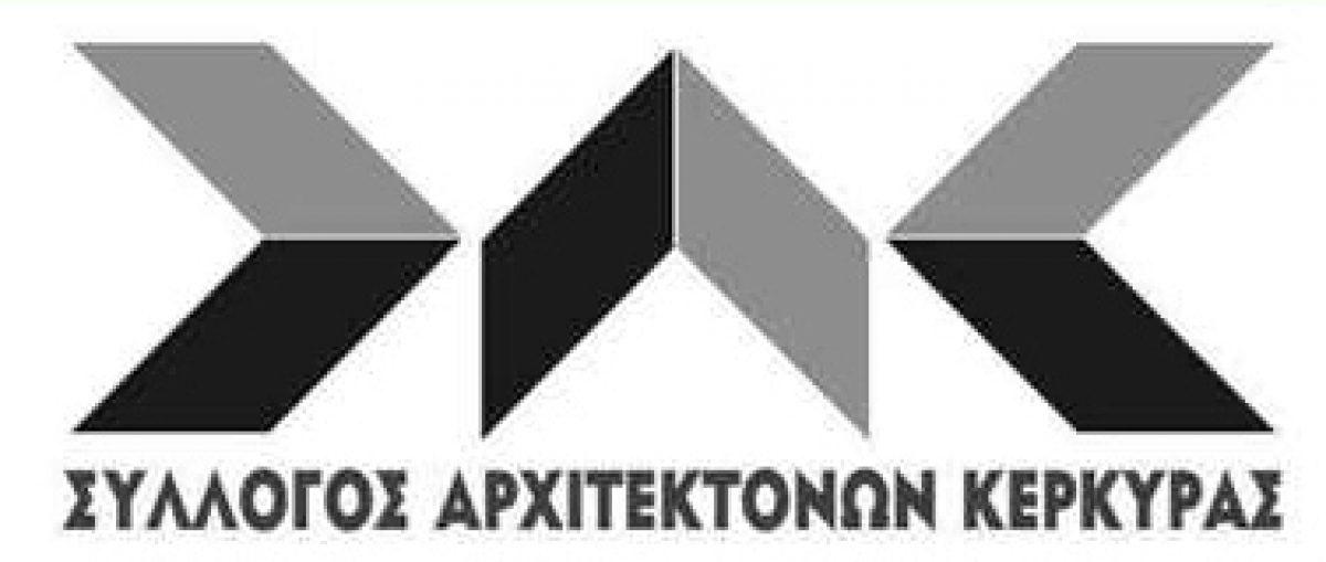 Σύλλογος Αρχιτεκτόνων Κέρκυρας