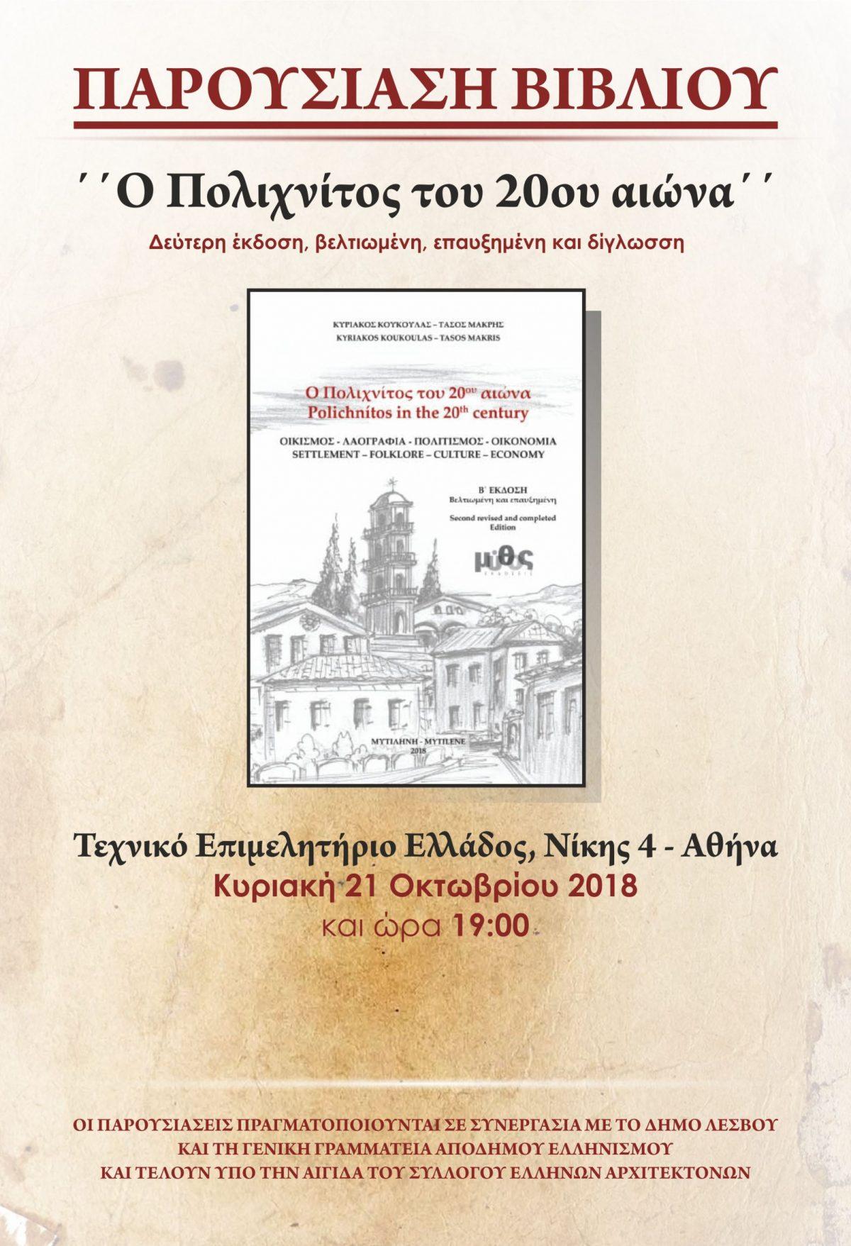 Παρουσίαση βιβλίου «Ο Πολιχνίτος του 20ου αιώνα»