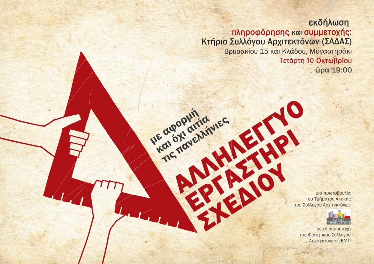 Εκδήλωση Έναρξης Αλληλέγγυου Εργαστηρίου Σχεδίου, Τετάρτη 10 Οκτωβρίου 2018