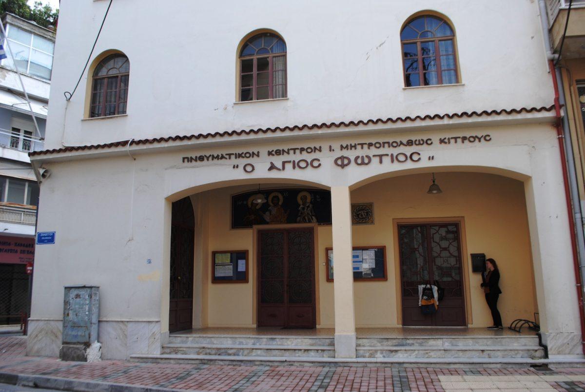 Περίληψη Αρχιτεκτονικού Διαγωνισμού Ιδεών για την Αποκατάσταση του κτηρίου του Πνευματικού – Πολιτιστικού Κέντρου «Ο Άγιος Φώτιος» στην Κατερίνη