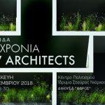 Αρχιτεκτονική Εκδήλωση με αφορμή τα 40 χρόνια δημιουργικής πορείας του αρχιτεκτονικού γραφείου ISV