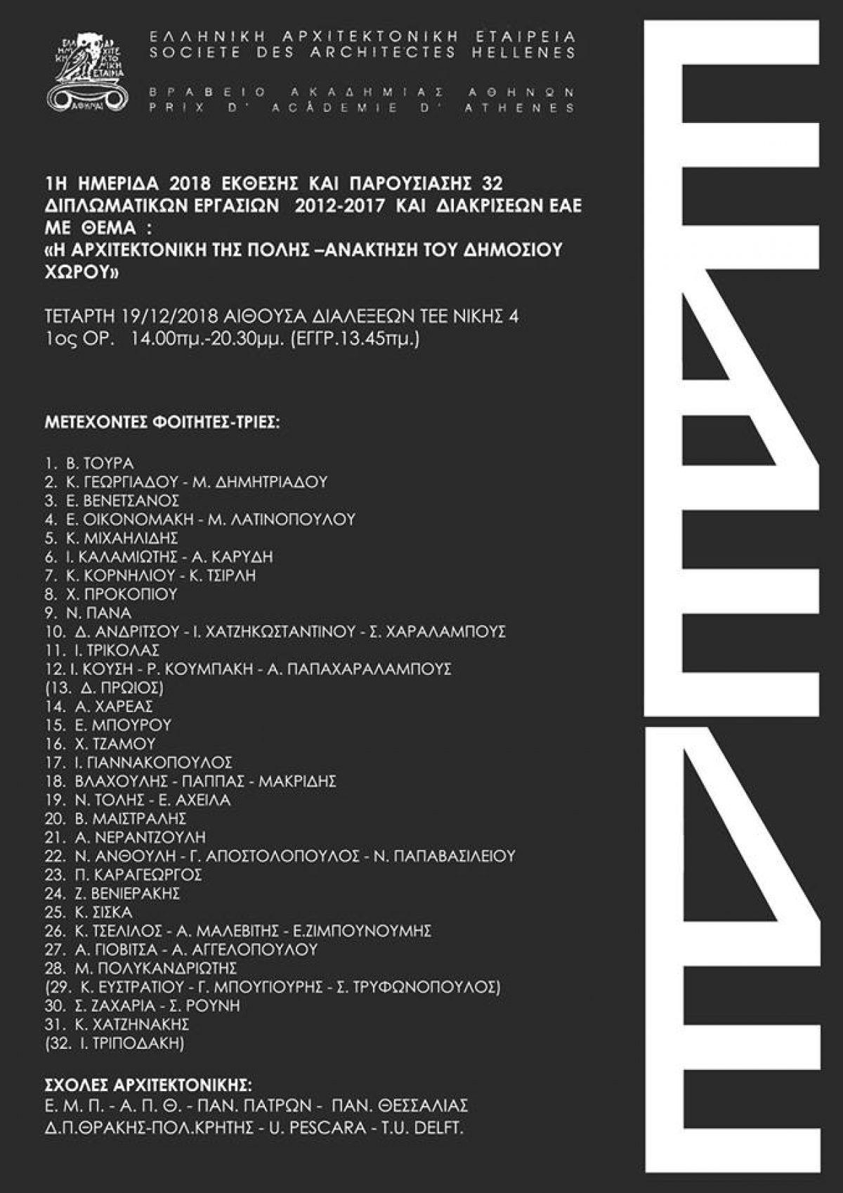 3η Εκδήλωση της Ελληνικής Αρχιτεκτονικής. Ημερίδα Παρουσίασης Διπλωματικών Εργασιών & Διακρίσεων, Τετάρτη 19.12.18