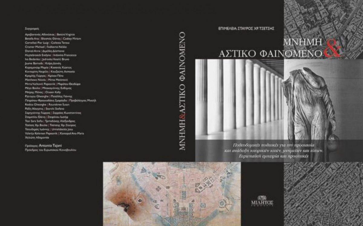 Κυκλοφόρησε το συλλογικό έργο «ΜΝΗΜΗ & ΑΣΤΙΚΟ ΦΑΙΝΟΜΕΝΟ Πολεοδομικές πολιτικές για την προστασία και ανάδειξη ιστορικών ιστών, μνημείων και τόπων. Ευρωπαϊκή εμπειρία και προοπτικές»