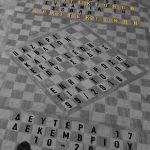 Εκδήλωση Ενημέρωσης για το ΠΔ 99/2018 «Ρύθμιση του επαγγέλματος του μηχανικού» & Παζάρι Βιβλίων, Δευτέρα 17 Δεκεμβρίου 2018, ΕΜΠ