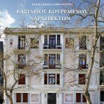 Διαδικτυακές δημοσιεύσεις της Ελένης Φεσσά-Εμμανουήλ: Βιβλίο της Ακαδημίας Αθηνών ΒΑΣΙΛΕΙΟΣ ΚΟΥΡΕΜΕΝΟΣ, ΑΡΧΙΤΕΚΤΩΝ