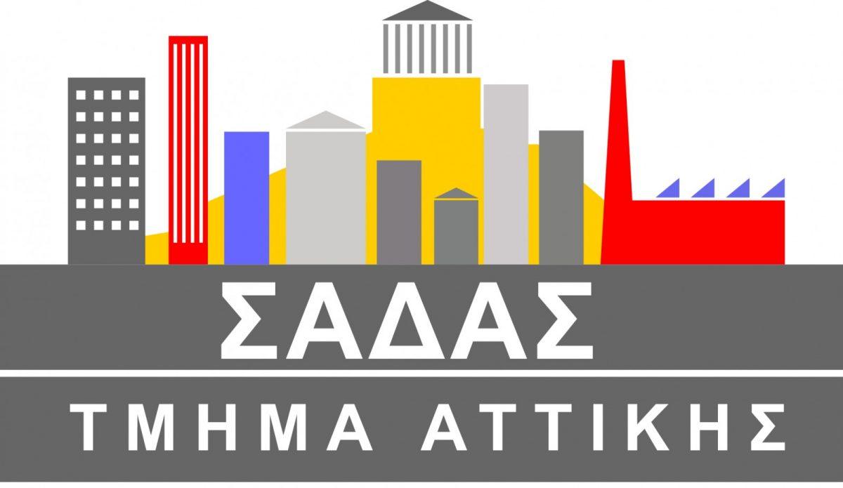 ΣΑΔΑΣ – Τμήμα Αττικής : Πρόσκληση σε Ημερίδα στη μνήμη της Μαρίας Μάντζαρη, αρχιτέκτονος, 16 Μαρτίου 2019, ΕΜΠ