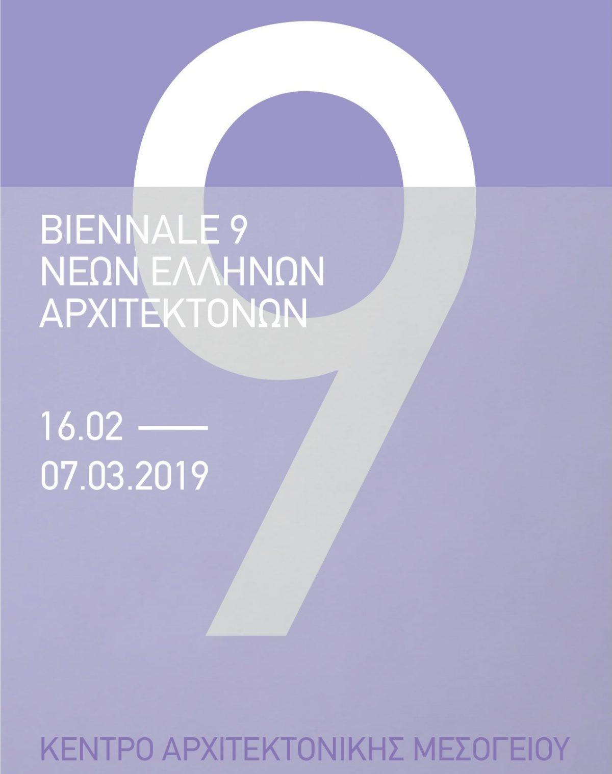 9η Biennale Νέων Αρχτιτεκτόνων, 16 Φεβρουαρίου – 7 Μαρτίου 2019, ΚΑΜ