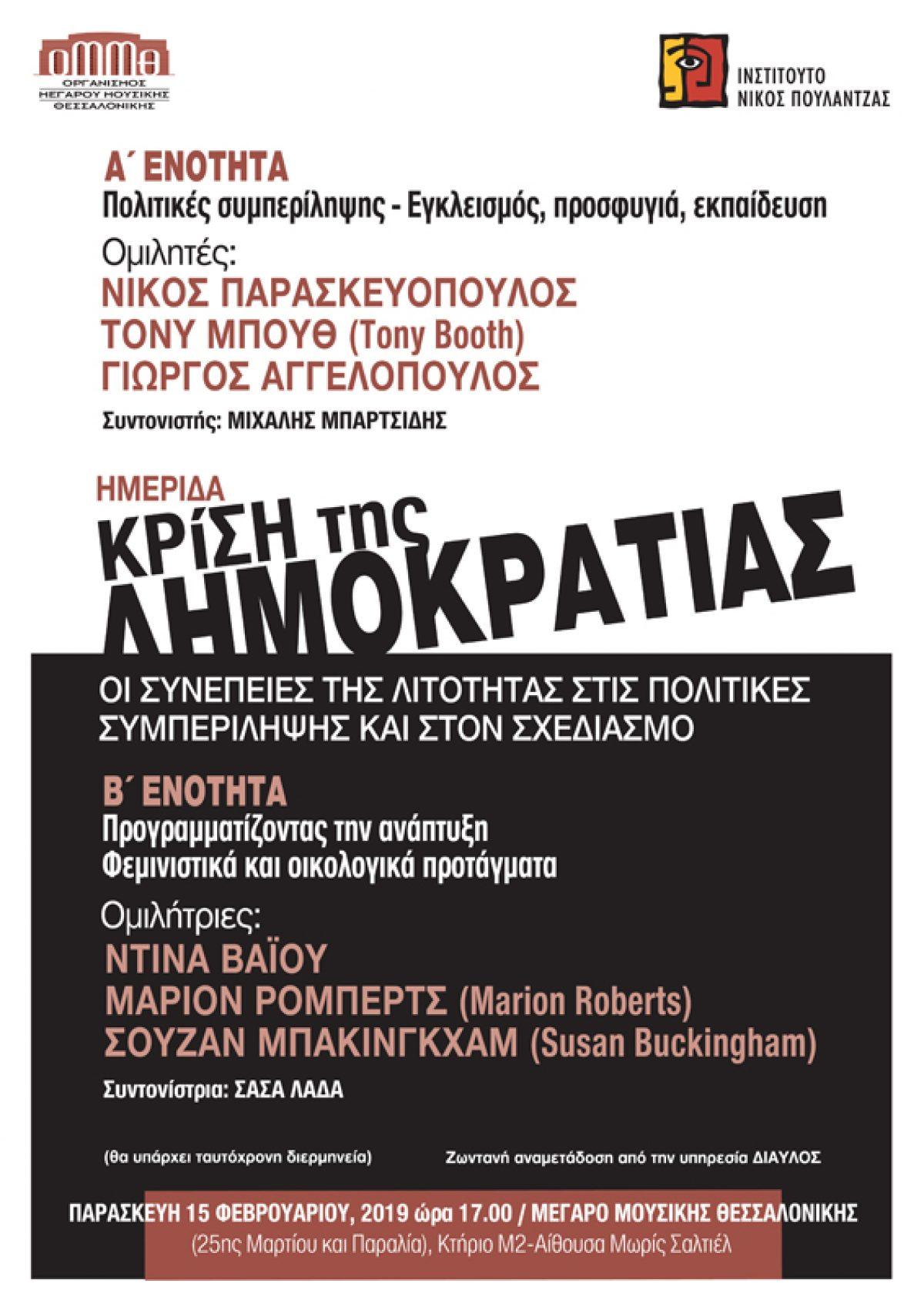 """Ημερίδα """"Κρίση της δημοκρατίας. Οι συνέπειες της λιτότητας στις πολιτικές συμπερίληψης και στον σχεδιασμό"""", Μέγαρο Μουσικής Θεσσαλονίκης, 15.2.2019"""