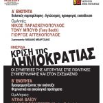 Ημερίδα «Κρίση της δημοκρατίας. Οι συνέπειες της λιτότητας στις πολιτικές συμπερίληψης και στον σχεδιασμό», Μέγαρο Μουσικής Θεσσαλονίκης, 15.2.2019