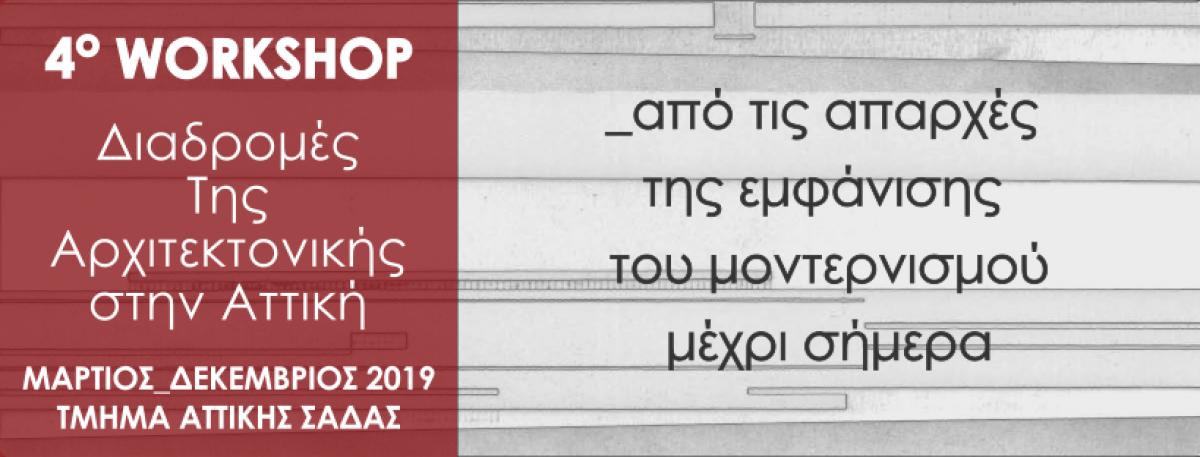 2ος Αρχιτεκτονικός Περίπατος στην Ελευσίνα που διοργανώνει το 4o Workshop 2019: «Διαδρομές της αρχιτεκτονικής, από τις απαρχές της εμφάνισης του μοντερνισμού μέχρι σήμερα, στην Αττική»