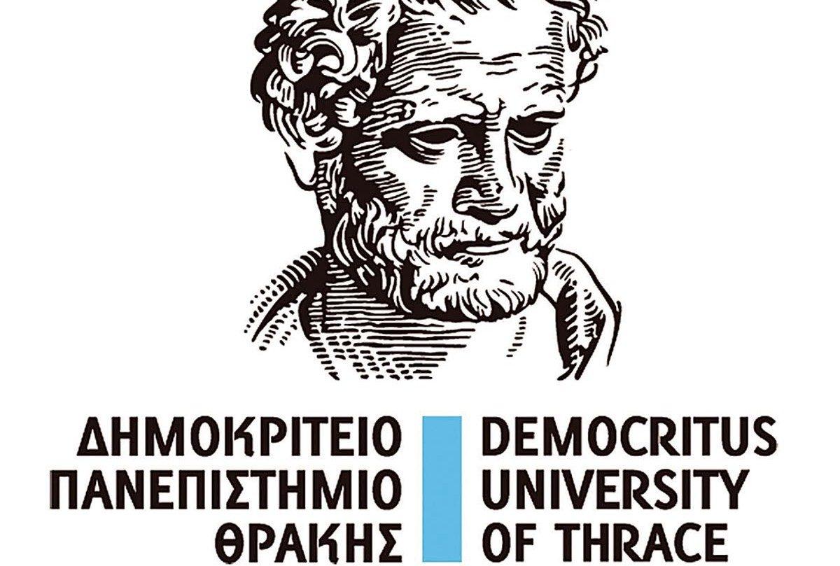 Πρακτική Άσκηση Φοιτητών του Δημοκρίτειου Πανεπιστημίου Θράκης