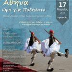Πρόσκληση σε εκδήλωση με θέμα «Αθήνα ώρα για ποδήλατο»
