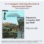 Πρόσκληση σε Παρουσίαση βιβλίου «11+1 Διηγήματα Πολιτικής Φαντασίας & Αρχιτεκτονικού Τρόμου», Παρασκευή 5.4.2019,  ώρα 20:00 στο Polis Art Café