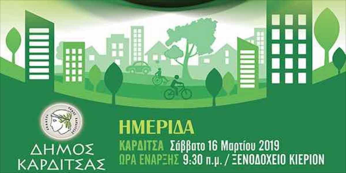 """Ημερίδα με θέμα """"Βιώσιμη Αστική Κινητικότητα – Προοπτικές και Ευκαιρίες"""", διοργανώνει ο Δήμος Καρδίτσας, Σάββατο 16.3.2019"""