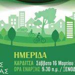 Ημερίδα με θέμα «Βιώσιμη Αστική Κινητικότητα – Προοπτικές και Ευκαιρίες», διοργανώνει ο Δήμος Καρδίτσας, Σάββατο 16.3.2019